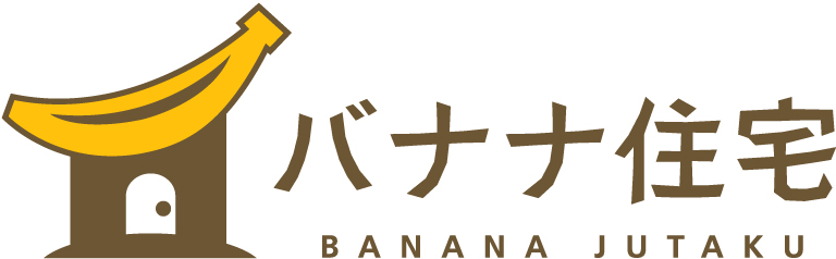 バナナ住宅
